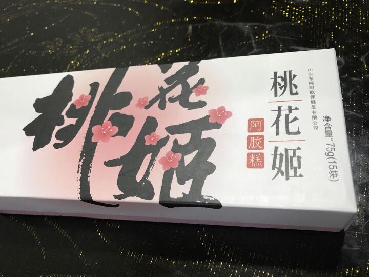 【品牌清仓】东阿阿胶桃花姬阿胶糕 膳食固元膏阿胶块 75g-拍这里 晒单图