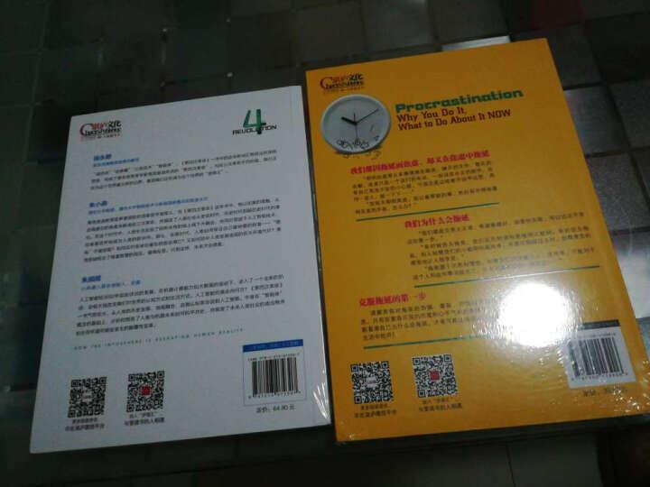 正版现货包邮 拖延心理学:向与生俱来的行为顽症宣战 简博克著 中国人民大学出版 人文社科 晒单图