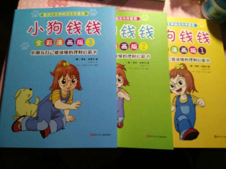 小狗钱钱(全彩漫画版 套装1-3册) 晒单图