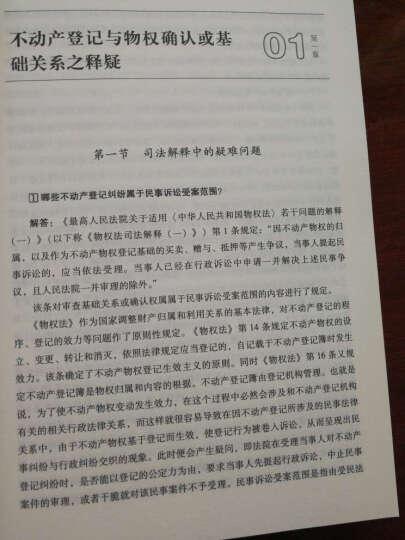 最高人民法院专家法官阐释疑难问题与案例指导:物权法司法解释(一)卷 晒单图