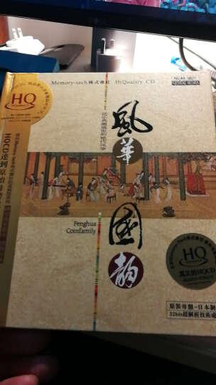 民乐典藏 风华国韵HQCD(京东专供)(CD) 晒单图