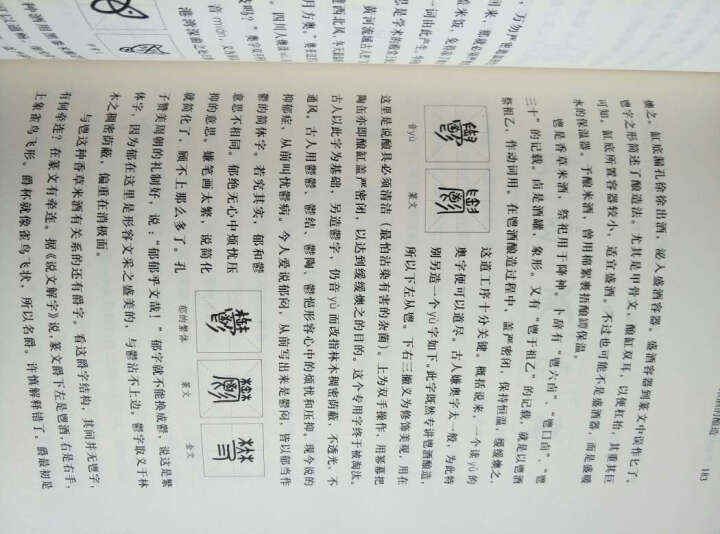 白鱼解字(排印本) 晒单图