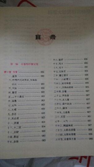 最新实用民俗大百科(万年历1901-2050年) 晒单图