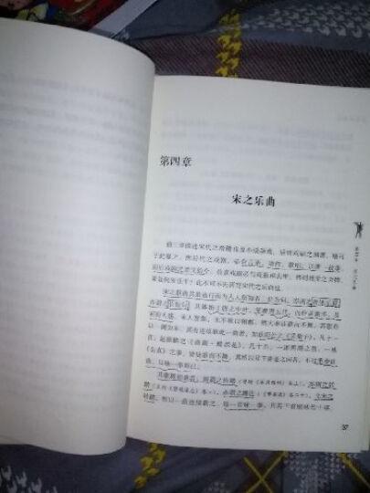 宋元戏曲史(精装索引版) 晒单图