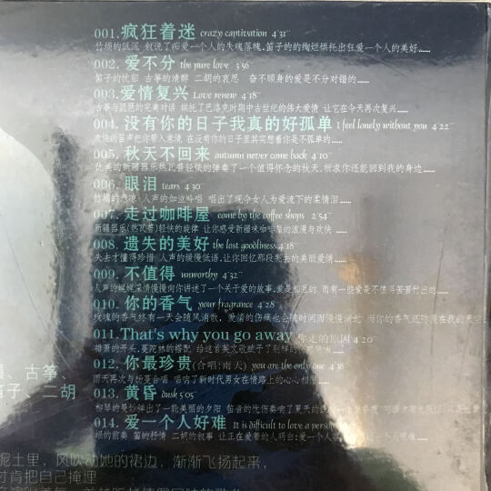 世间情歌(CD) 晒单图