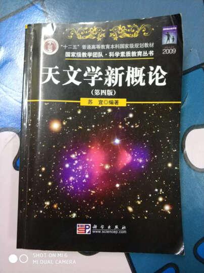 天文学新概论(第四版) 苏宜 晒单图