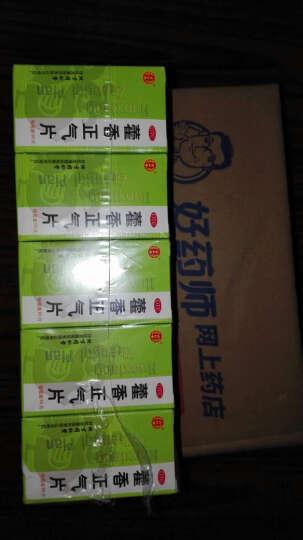 同仁堂(TRT) 同仁堂 藿香正气片 60片 10盒优惠券装,低至11元/盒 晒单图