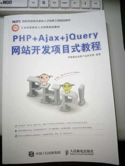 PHP+Ajax+jQuery网站开发项目式教程 晒单图
