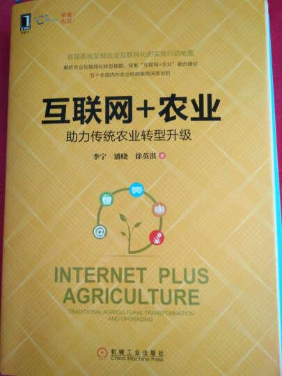 互联网+农业:助力传统农业转型升级 晒单图