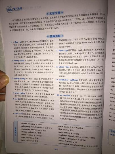 华研外语2017专八改错新题型 英语专业八级改错1100题(强化英语专业八级词汇基础 备战2017新题型) 晒单图