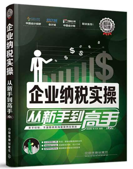 企业纳税实操从新手到高手(第2版) 晒单图