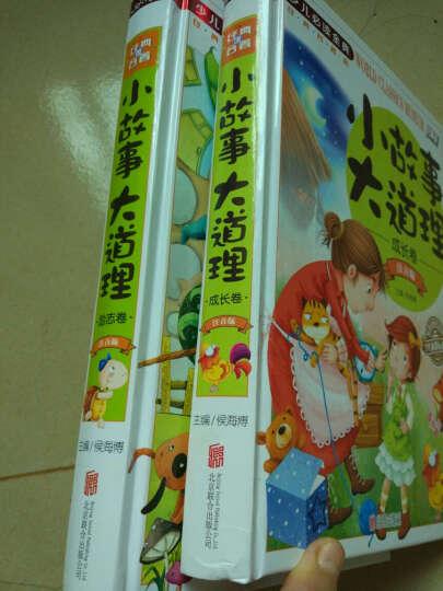 小故事大道理全集2册彩图注音版励志卷成长卷7-12岁青少年儿童畅销图书籍小学生课外读物卓创 晒单图