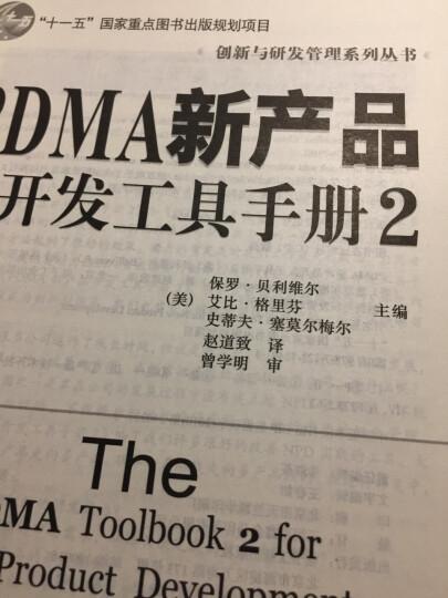PDMA新产品开发工具手册2 晒单图