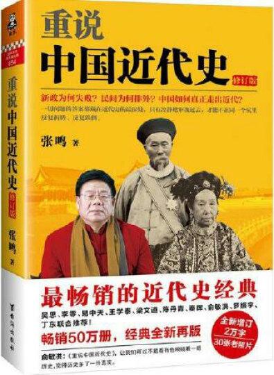 重说中国近代史(修订版) 张鸣 历史 书籍 晒单图