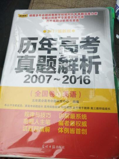 新华书店 历年高考真题解析2007-2016(全国卷·英语) 北京高会高考命题研究中心 9 晒单图
