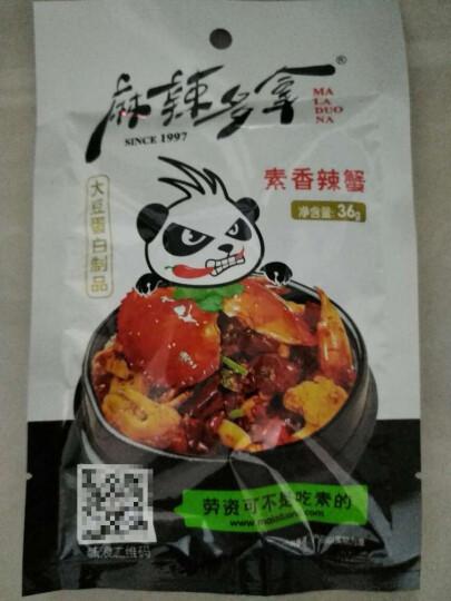 麻辣多拿素香辣蟹36g*10袋 素食辣条豆干制品 休闲食品零食美食小吃 休闲零食 晒单图