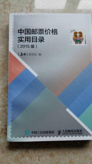 中国邮票价格实用目录(2015版) 晒单图