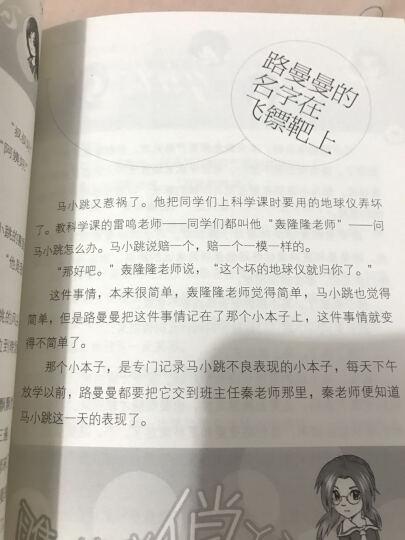 杨红樱作品珍藏版:瞧,这群俏丫头 晒单图