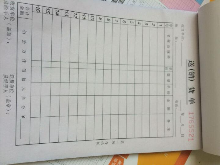 广博(GuangBo) 10本装送货单20组/本销货单据/出库单/入库单 无碳复写纸 二联收据 单栏 7077(10本) 晒单图
