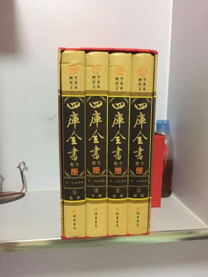 四库全书 全套文白对照正版荟要术数 纪昀著 16开锁线精装全套4册总目 晒单图