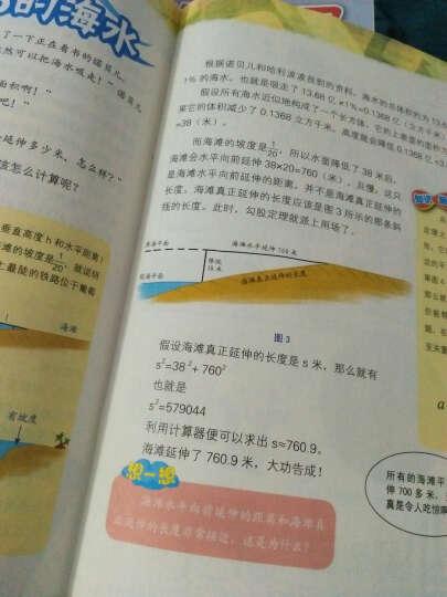 天天爱学习杂志六年级2015年9本打包1/2/3月语文/数学/作文版过期刊 晒单图