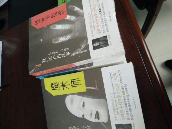 江户川乱步推理探案集:魔术师 晒单图