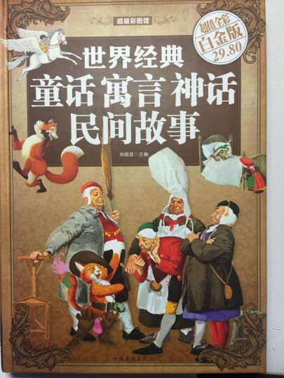 超级彩图馆:世界经典童话寓言神话民间故事(超值全彩白金版) 晒单图