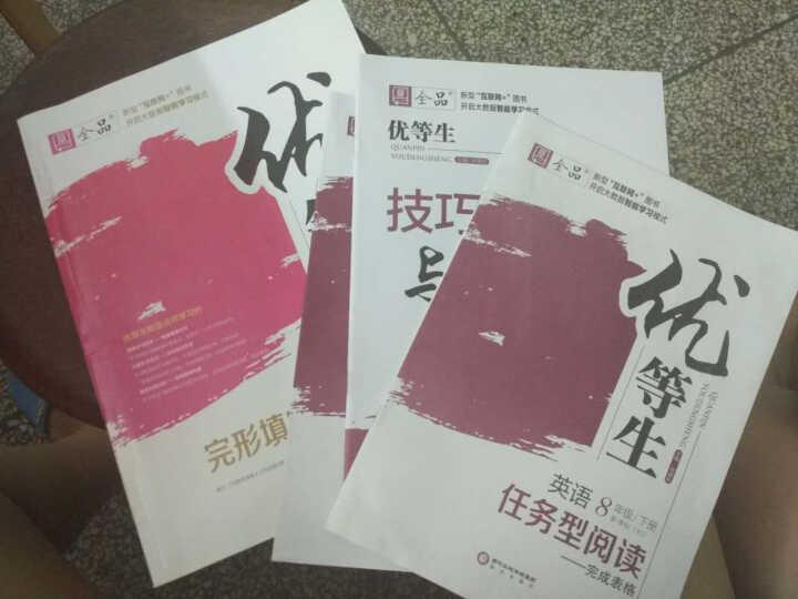 2017春全品优等生 英语 新课标(RJ/人教版) 八年级下册 晒单图