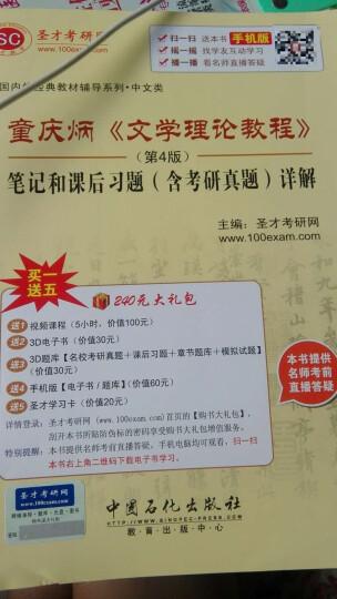 国内外经典教材辅导系列·中文类 童庆炳《文学理论教程》第4版笔记和课后习题(含考研真题)详解 晒单图