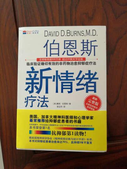 正版现货 伯恩斯新情绪疗法 抑郁症治疗书 新完整版 抑郁症的非药物疗法 抗抑郁读物  晒单图