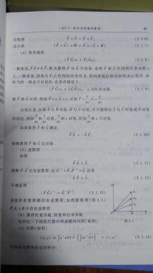 量子力学教程(第2版) 晒单图