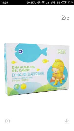 汉臣氏 DHA藻油软胶囊婴幼儿孕妇儿童dha海藻油凝胶糖果 30粒*3盒 晒单图