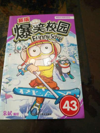 新版爆笑校园(43) 漫画书 卡通书 儿童书籍 晒单图