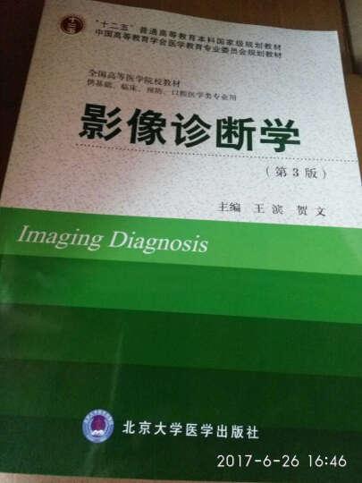 影像诊断学(第3版)(供基础临床预防口腔医学类专业用)/全国高等医学院校教材 晒单图