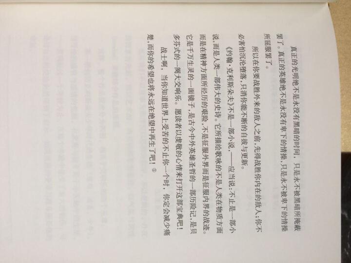 傅雷译品典藏插图版:约翰·克利斯朵夫(套装共4册) 晒单图