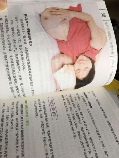 科学坐月子与新生儿护理全书 0-1岁宝宝辅食母婴喂养孕妇营养月子餐食谱 坐月子辅食育儿百科 晒单图
