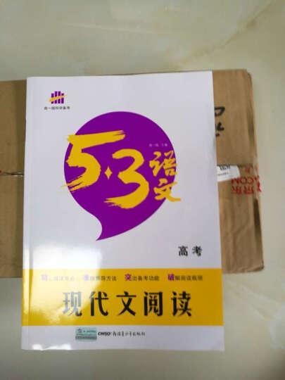 现代文阅读(高考)/53高考语文专项 曲一线科学备考(2017) 晒单图