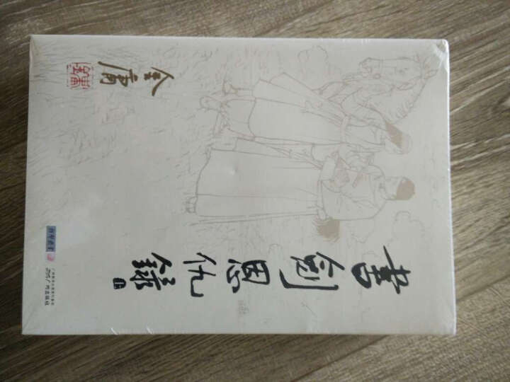 金庸作品集(1-2)-书剑恩仇录(全二册) 武侠小说 金庸小说 晒单图