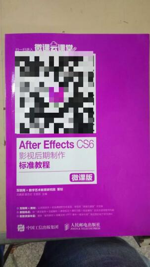 After Effects CS6影视后期制作标准教程 微课版 晒单图