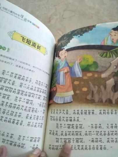 全6册写给儿童的中华成语故事大全集注音美绘本儿童图书7-9-10-12岁小学生课外少儿读物 晒单图