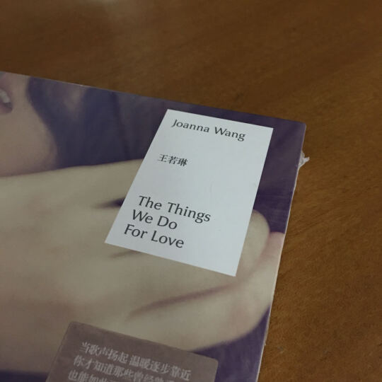 王若琳2011全新自选集:为爱做的一切(2CD) 晒单图