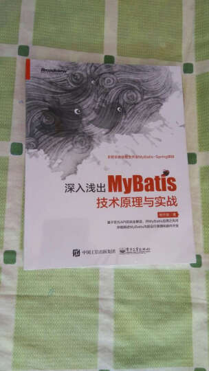 Spring+MyBatis企业应用实战+Spring MVC学习指南2版+深入浅出 三册 晒单图