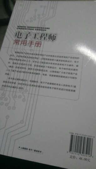 电子工程师常用手册 晒单图