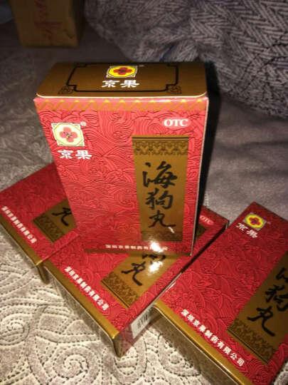 京果 海狗丸120粒 二盒 晒单图