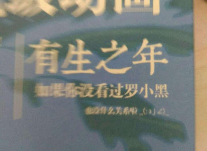 罗小黑战记(1) 晒单图