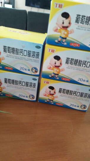 亚宝丁桂 葡萄糖酸钙口服溶液 10ml*20支(307756) 5盒装(儿童补钙常备) 晒单图