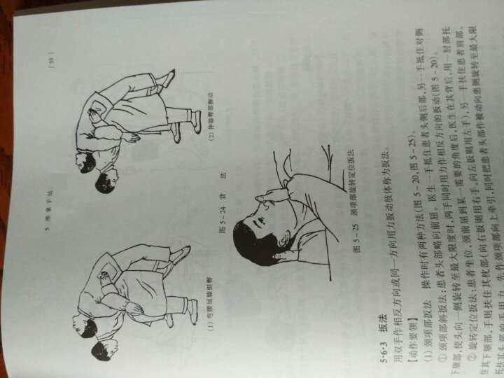 推拿学(供针灸专业用) 晒单图