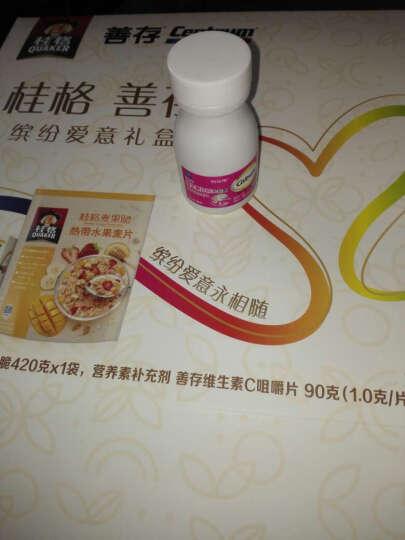 善存(Centrum)桂格爱意礼盒(善存维C90粒*2+桂格麦果脆热带水果麦片420g) 晒单图