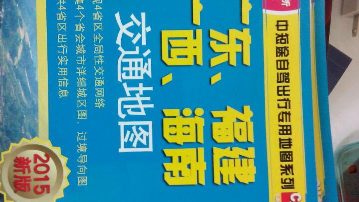 陕西、宁夏、四川、重庆、贵州、云南交通地图(2015版) 晒单图