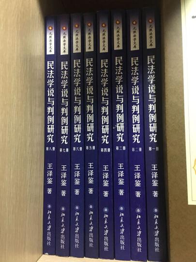 2018新印版 民法学说与判例研究(全套8册)(新版)天龙八部 晒单图